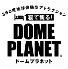 ドームプラネット